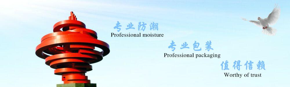 青岛裕康包装材料有限公司 青岛干燥剂 青岛硅胶干燥剂 青岛集装箱干燥剂 青岛矿物干燥剂 除臭剂